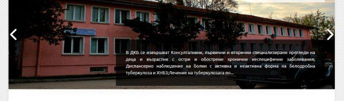 СБАЛПФЗ Д-Р Д.ГРАМАТИКОВ РУСЕ